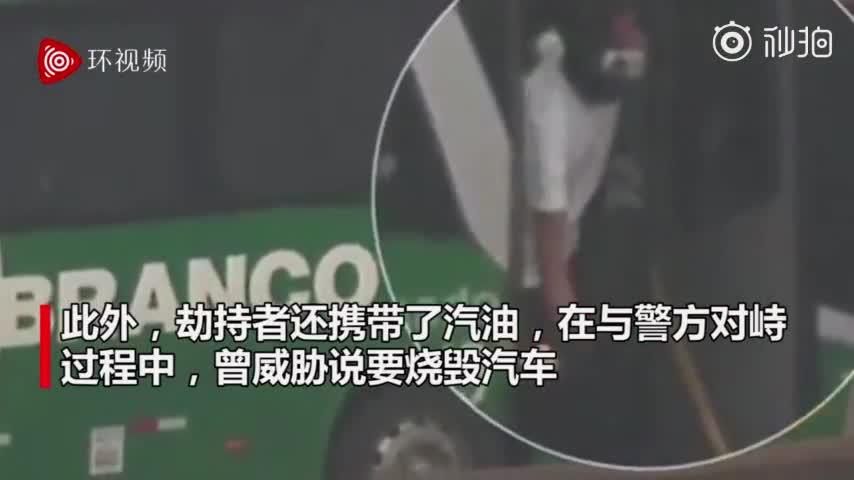视频-巴西发生劫持公交案 劫持者下车挑衅时被击毙