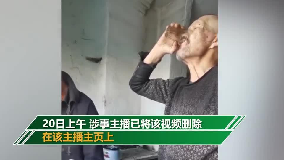 视频-主播为博眼球 给俄罗斯大叔送酒喝引争议