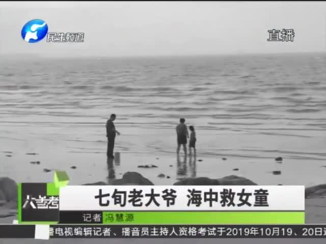 视频:73岁老海军深海区救女童 家长情绪激动跪谢