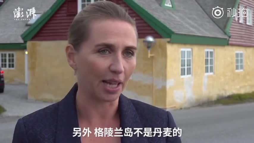 视频-丹麦首相不卖格陵兰后,特朗普取消访问