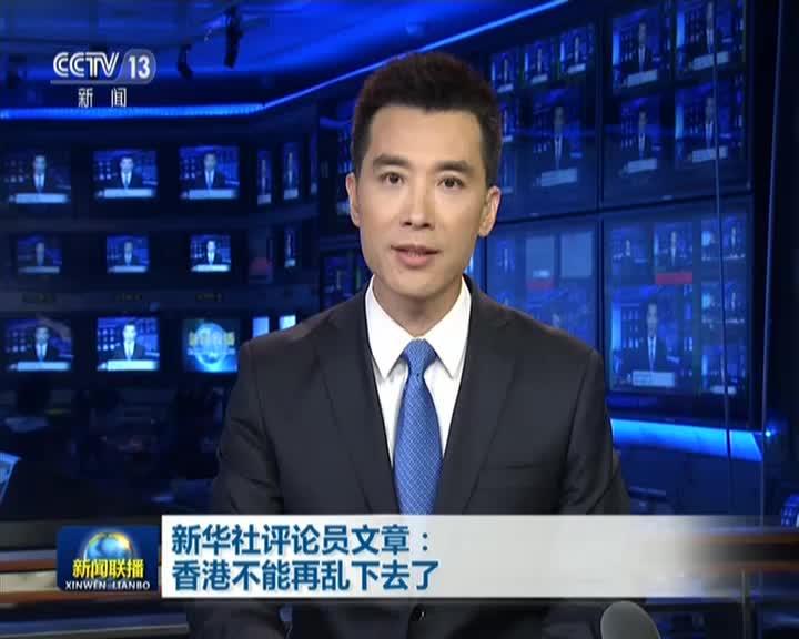 新华社评论员文┞仿:喷鼻港不克不及再乱下去了