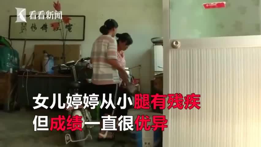 视频:每月省300元!父亲为供女儿上大学 1天只
