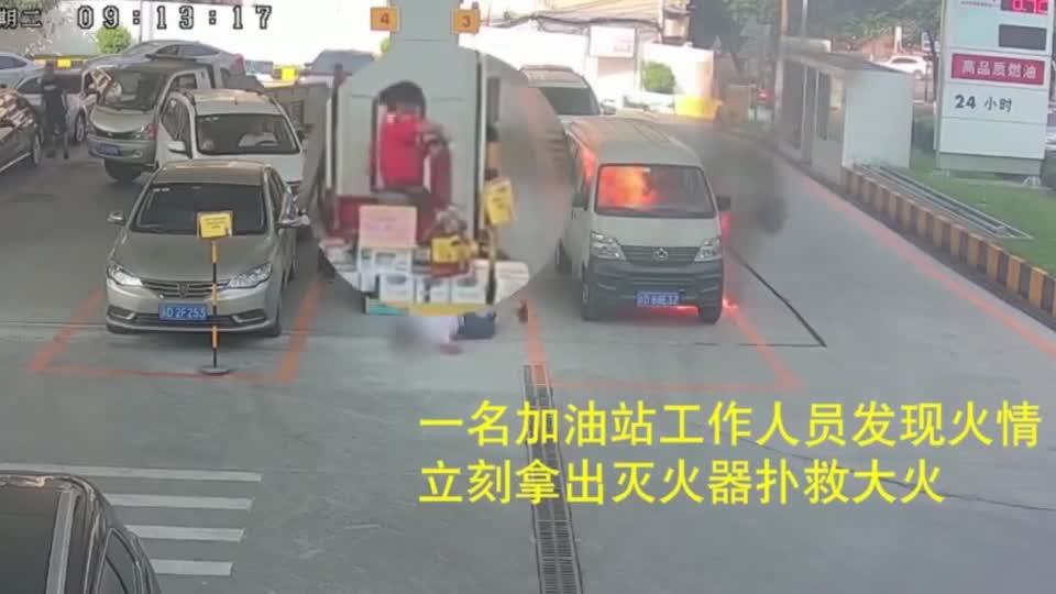 视频-面包车加油站突发自燃 驾驶员2秒神操作逃过