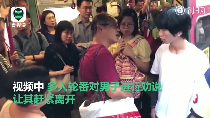视频-香港市民怒斥堵地铁门废青:你现在吃父母,我