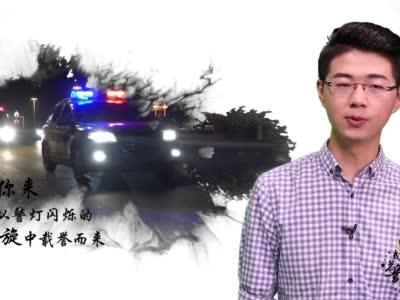 冉升:�@就是人民警察