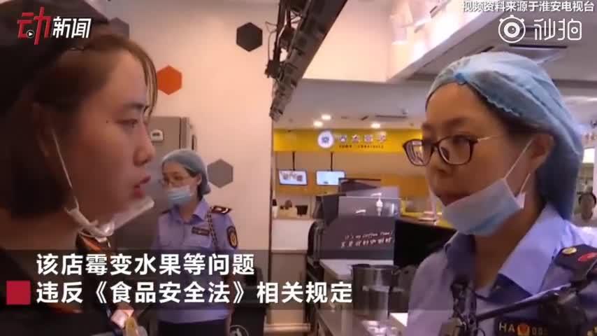 视频-江苏一CoCo奶茶店查出霉变水果 市监局: