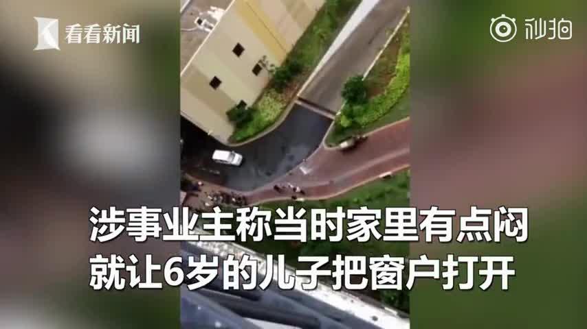 视频-玻璃窗从15楼坠落 5岁女童被砸中头部身亡