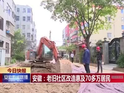 安徽:老旧社区改造惠及70多万居民