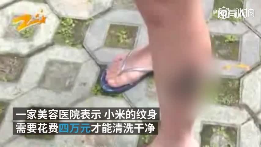 视频:16岁女孩瞒着父母纹身 面试空乘遭拒