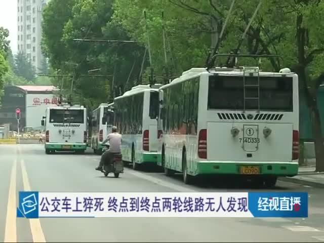 视频-男子公交车上死亡 车跑了两个来回都无人发现