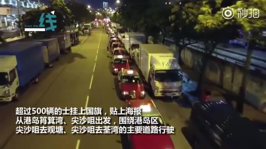 航拍现场!香港500辆的士挂上国旗 红色车流浩浩