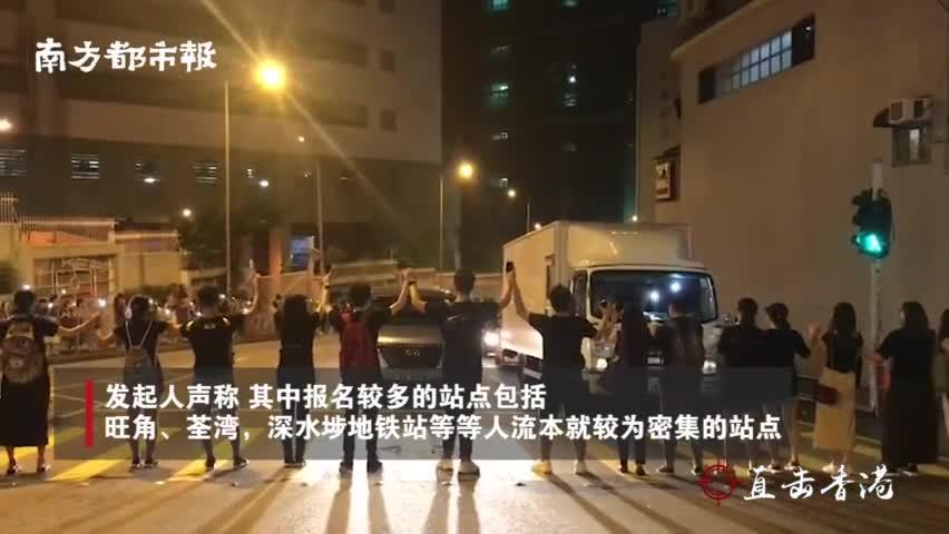 """视频:香港示威者多地形成""""人链""""影响交通 发起者"""