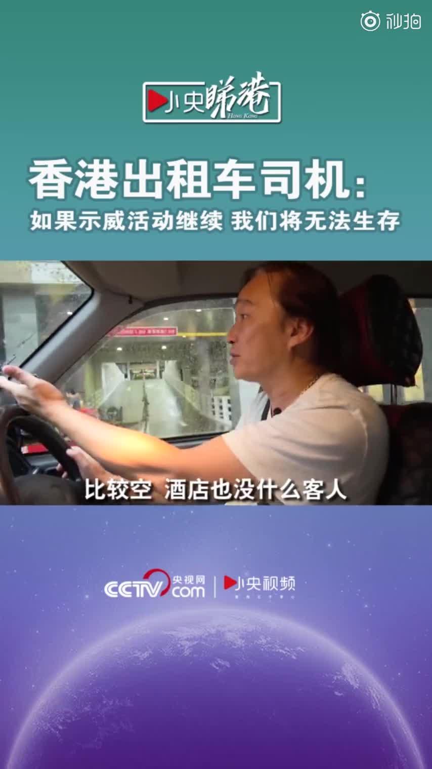 视频-香港出租车司机:如果示威活动继续 我们将无