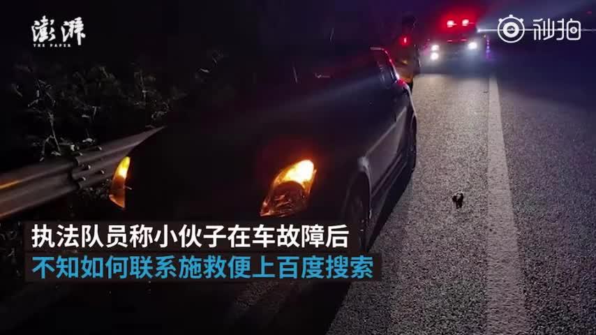 视频:司机用百度搜救援电话被骗 对方要求转账20
