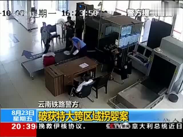 视频-云南破获特大跨区域拐婴案:解救8个孩子 抓