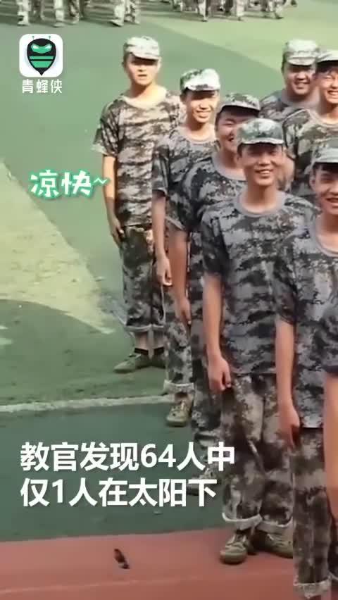 """视频:64名学生军训 一人独得太阳""""恩宠"""""""