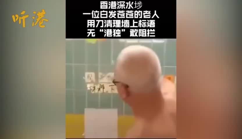 视频:霸气!大爷用刀清乱港标语无人敢拦