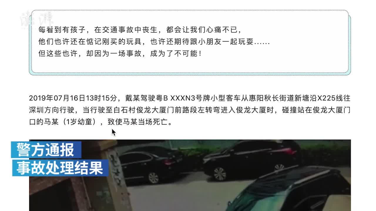 视频-广东惠州警方通报1岁幼童遭碾压身亡:司机全