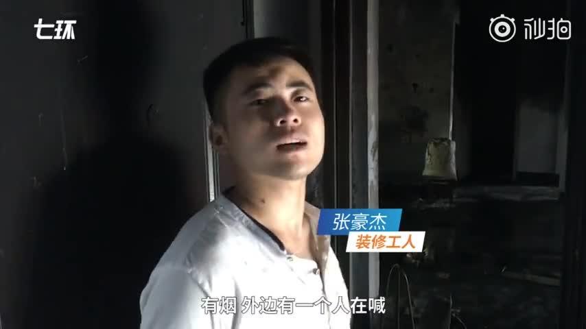 视频:住户突发火灾 附近装修工砸窗救出小女孩