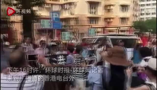 """视频:爱港团体发起""""万人包围香港电台""""活动 抗议"""