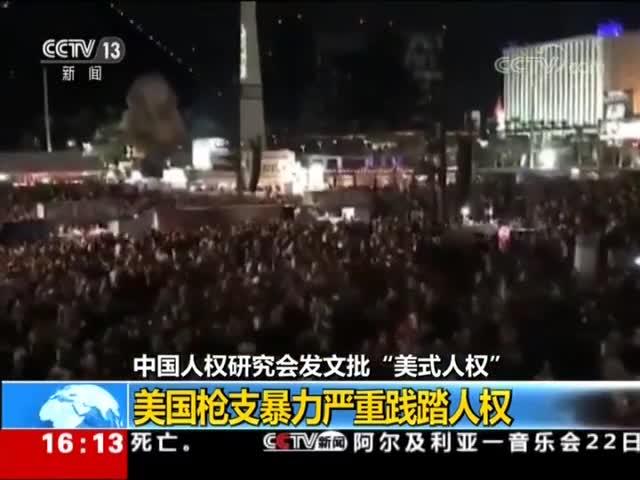 """视频:中国人权研究会发文批""""美式人权"""" 美国枪支"""