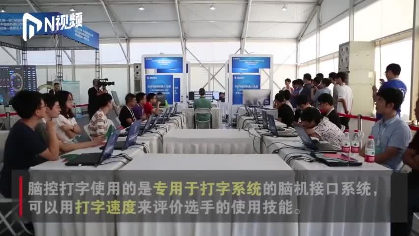 视频:中国脑机接口打字新纪录诞生 平均0.4秒每