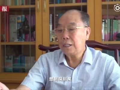 深圳前市委书记厉有为:先行示范区要解决好住房问题