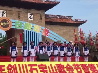 2019剑川石宝山歌会开唱