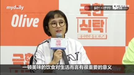 视频:韩星宋恩伊等出席《极限餐桌》发布会