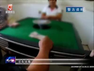 安庆怀宁:四人超市内赌博  民警当场查获