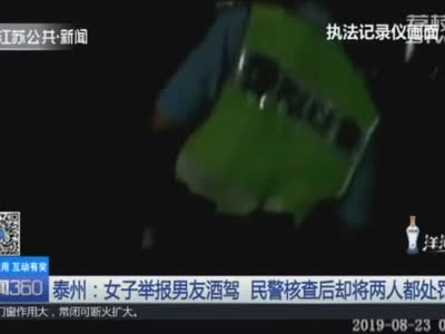 泰州:女子舉報男友酒駕 民警核查后卻將兩人都處罰了