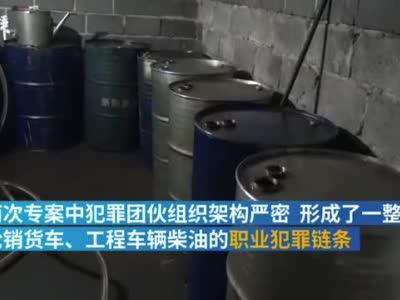 四川破获货车柴油盗窃案,抓捕近二百人