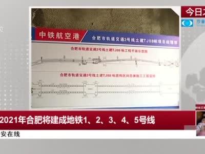 中安在线:到2021年合肥将建成地铁1、2、3、4、5号线