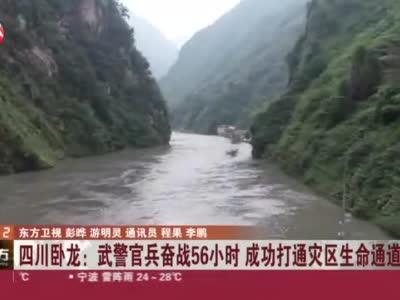 四川卧龙:武警官兵奋战56小时  成功打通灾区生命通道