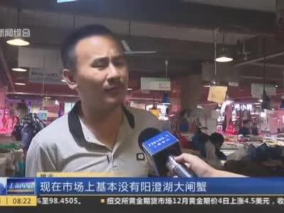 视频|中秋节较往年提前半月 阳澄湖大闸蟹节后开捕