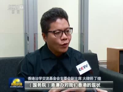 《讯休联播》香港各界呼吁聚焦经济发展 民生改善