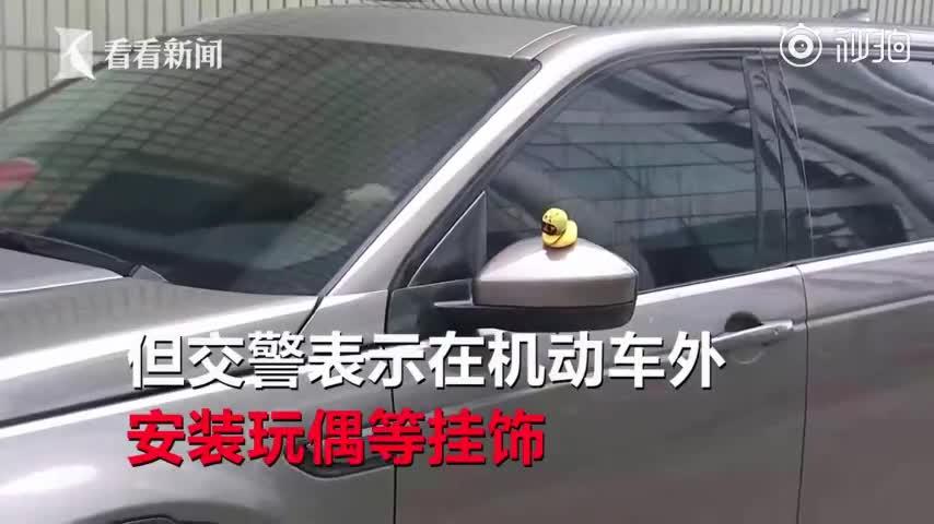 """视频-开车粘着""""小黄鸭""""兜风 交警:易造成司机分"""