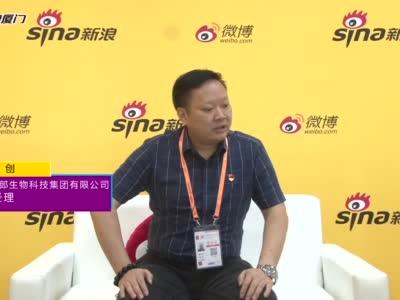 【新浪专访】福建沈郎生物科技集团有限公司副总经理 郭齐创