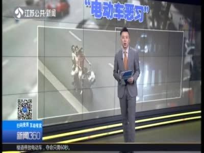 """《新闻360》电动车恶习,该""""刹车""""了!  四川乐山:一辆车上竟挤七人  其中还有四个娃"""