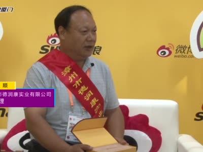 【新浪专访】漳州市德润康实业有限公司总经理 张太顺