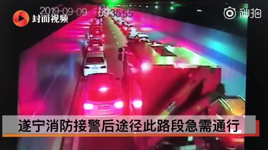 视频:教科书般让行!隧道内百辆车10秒让出生命通