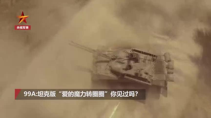 视频-中国99A坦克秀绝技:炮口放水杯行驶 一滴