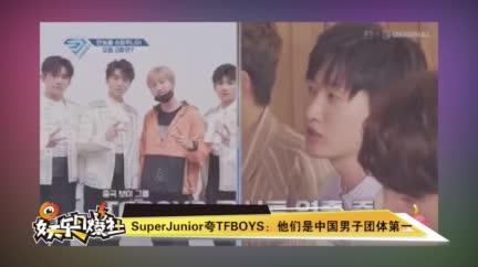 视频:SuperJunior夸TFBOYS:他们是中国男子团体第一
