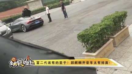 视频:富二代该有的亚子?郭麒麟开豪车太有排面!