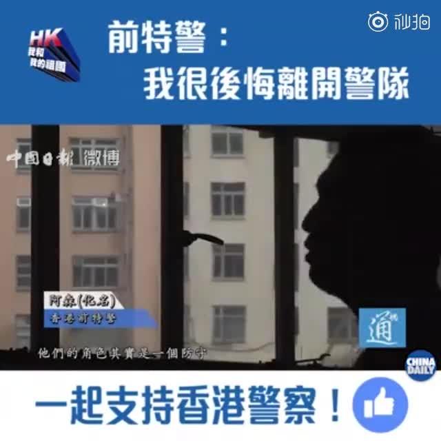 视频-香港前特警吐露心声:香港警察不会软弱到不去