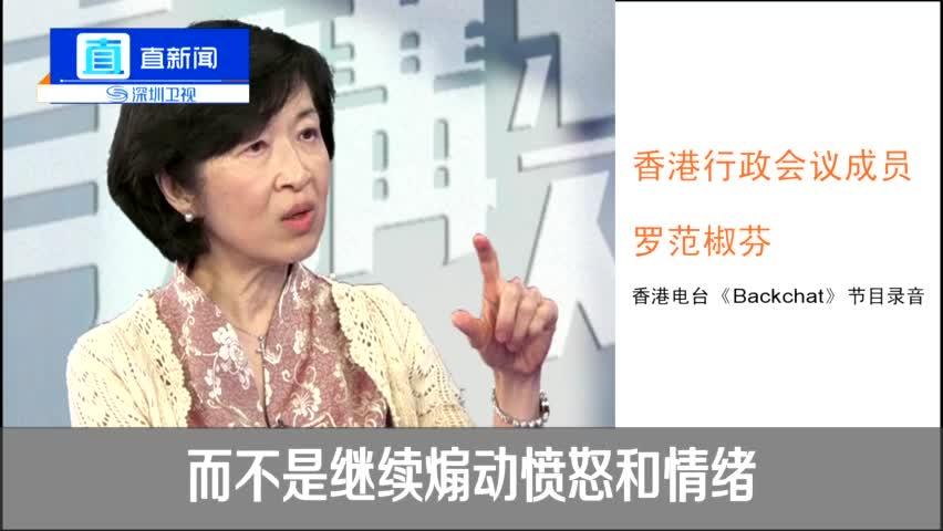 视频:香港行政会议员指 有女孩被误导为暴徒提供免