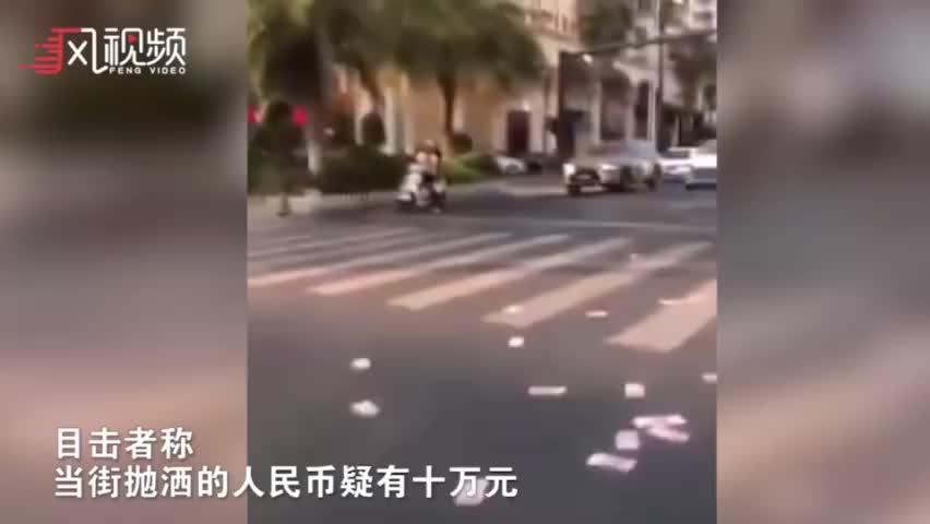 视频-闹市区飘落大量百元现钞 路人哄抢致交通堵塞