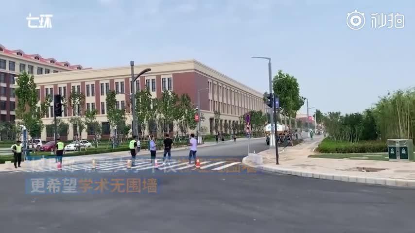 视频|西安交大新校区无围墙!校长:望学术无界
