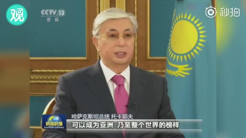 视频:哈萨克斯坦总统上《新闻联播》 大秀中文