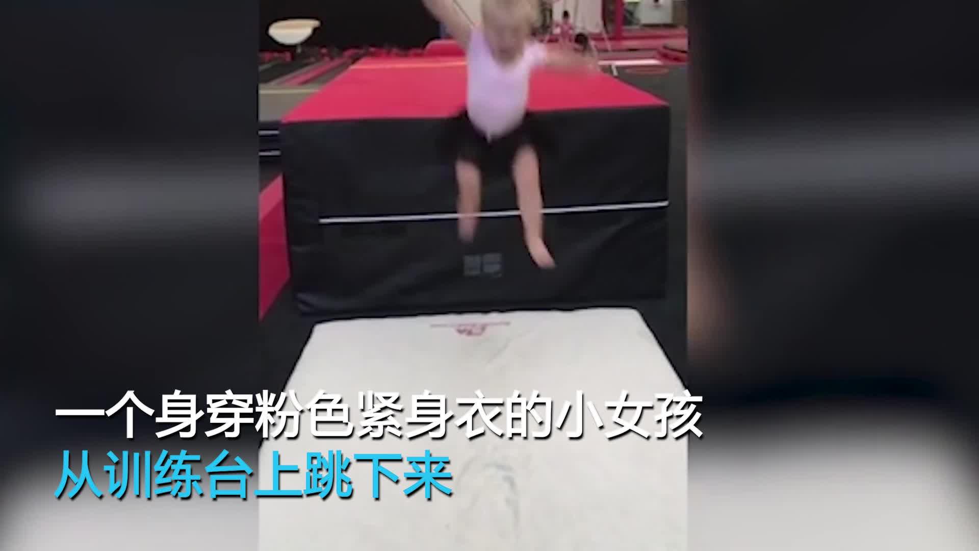 视频|认真又可爱!小女孩体操课上摔倒 仍不忘摆姿